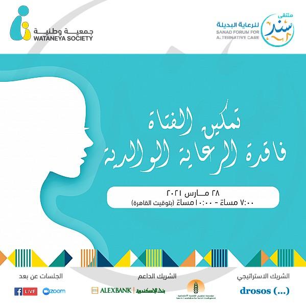 ملتقى سند -مارس 2021 نحو تمكين الفتاة فاقدة الرعاية الوالدية