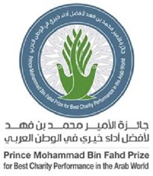 جائزة الامير محمد بن فهد مقدمة الي جمعية وطنية