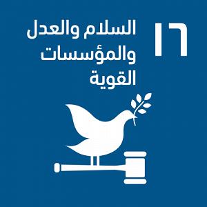 السلام و العدل و المؤسسات القوية