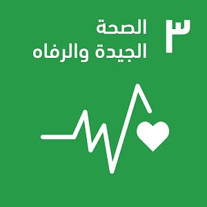 الصحة الجيدة و الرفاه